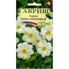 Георгина Лента серебряная /0,5 г/ *Гавриш*