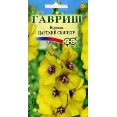 Коровяк Царский скипетр /0,1 г/ *Гавриш*