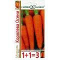 Морковь Королева Осени /4,0 г/ *Гавриш*