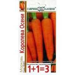 Морковь Королева Осени /(серия 1+1) 4 г/ *Гавриш*