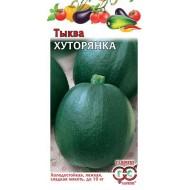 Тыква Хуторянка /2 г/ *Гавриш*