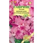 Петуния Туман орхидеи F1 /5 семян (драже)/ *Гавриш*
