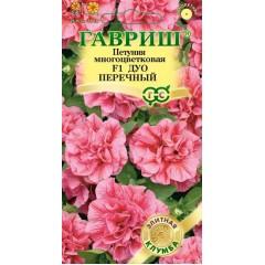 Петуния Дуо F1 перечный /5 семян/ *Гавриш*