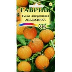 Тыква декоративная Апельсинка /1 г/ *Гавриш*