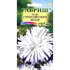 Астра Страусово перо белая /0,3 г/ *Гавриш*