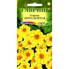 Георгина Лента золотая /0,5 г/ *Гавриш*