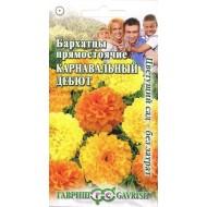 Бархатцы Карнавальный дебют смесь /0,3 г/ *Гавриш*