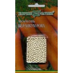Морковь гранулированная Берликум Роял /300 семян/ *Гавриш*