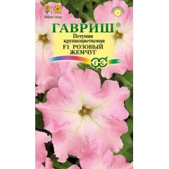 Петуния Розовый жемчуг F1 /10 семян (драже)/ *Гавриш*