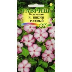Бальзамин Пикоти розовый F1 /5 семян/ *Гавриш*