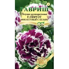 Петуния Пируэт F1 фиолетовый с белым /5 семян (драже)/ *Гавриш*