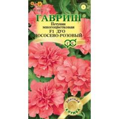 Петуния Дуо F1 лососево-розовый /5 семян (драже)/ *Гавриш*