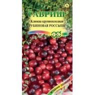 Клюква крупноплодная Рубиновая россыпь /30 семян/ *Гавриш*