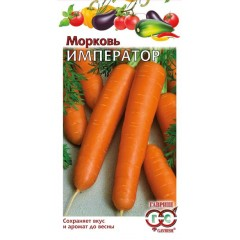 Морковь Император /1,0 г/ *Гавриш*