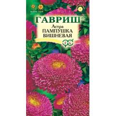 Астра Пампушка вишневая /0,3 г/ *Гавриш*