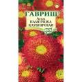 Астра Пампушка клубничная /0,3 г/ *Гавриш*
