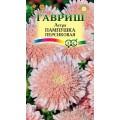 Астра Пампушка персиковая /0,3 г/ *Гавриш*