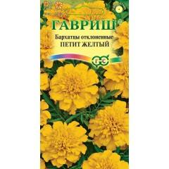 Бархатцы Петит желтый /0,3 г/ *Гавриш*