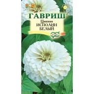 Цинния Исполин белый /0,3 г/ *Гавриш*