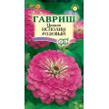 Цинния Исполин розовый /0,3 г/ *Гавриш*