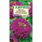 Цинния Исполин пурпурный /0,3 г/ *Гавриш*