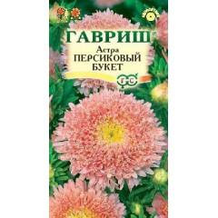 Астра Букет персиковый /0,3 г/ *Гавриш*