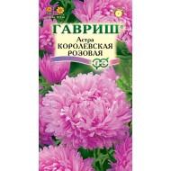 Астра Королевская розовая /0,3 г/ *Гавриш*