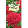 Астра Королевская красная /0,3 г/ *Гавриш*