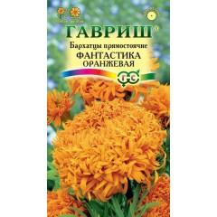 Бархатцы Фантастика оранжевая /0,1 г/ *Гавриш*