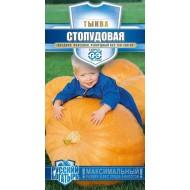 Тыква Стопудовая /1 г/ *Гавриш*