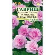 Бальзамин Искушение светло-розовое F1 /5 семян/ *Гавриш*