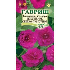 Бальзамин Искушение F1 светло-пурпурное /5 семян/ *Гавриш*