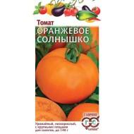 Томат Оранжевое солнышко /0,1 г/ *Гавриш*