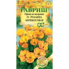 Примула Розанна F1 абрикосовая /5 семян/ *Гавриш*