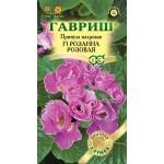 Примула Розанна F1 розовая F1 /5 семян/ *Гавриш*