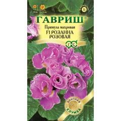 Примула Розанна розовая F1 махровая /5 семян/ *Гавриш*