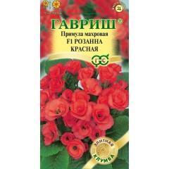 Примула Розанна красная F1 махровая /5 семян/ *Гавриш*
