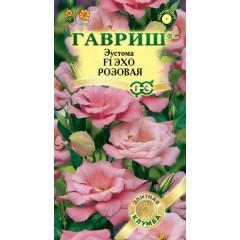Эустома Эхо F1 розовая /5 семян/ *Гавриш*