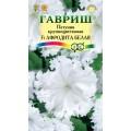Петуния Фриллитуния Афродита F1 белая /5 семян (драже)/ *Гавриш*