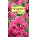 Петуния Фриллитуния Афродита F1 розовая /5 семян (драже)/ *Гавриш*