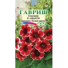 Глоксиния Аванти F1 красная с белым краем /5 семян/ *Гавриш*