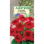 Глоксиния Аванти F1 винно-красная /5 семян (драже)/ *Гавриш*