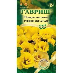 Примула Роззи желтая махровая /3 семечка/ *Гавриш*