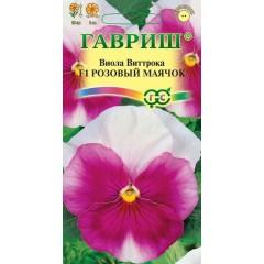 Виола Маячок розовый F1 /5 семян/ *Гавриш*
