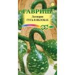 Лагенария Гусь в яблоках /5 семян/ *Гавриш*