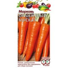 Морковь Оранжевый мускат /2 г/ *Гавриш*