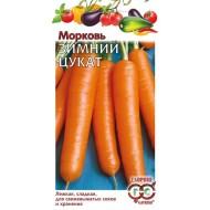 Морковь Зимний цукат /2 г/ *Гавриш*
