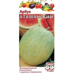 Арбуз Атаманский /1 г/ *Гавриш*