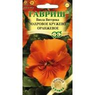 Виола Махровое кружево оранжевая /5 семян/ *Гавриш*