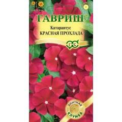 Катарантус Красная прохлада /7 семян/ *Гавриш*